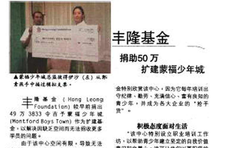 Hong Leong Foundation Donate to Four Charity Organizations