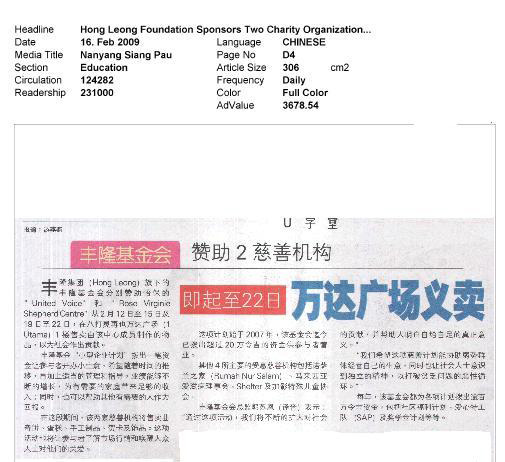 011-hong-leong-foundation-sponsors-two